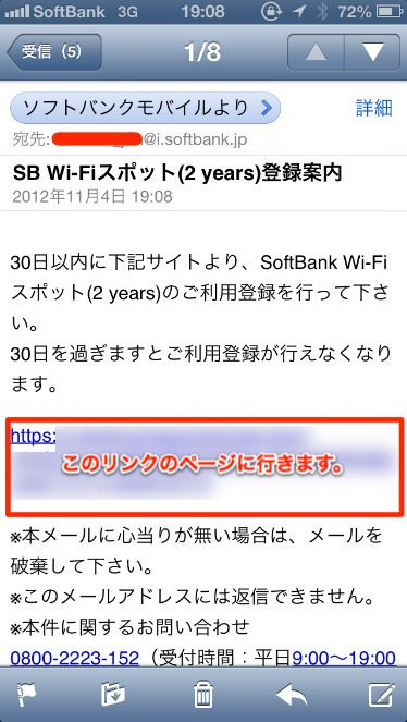 Softbank wifi spot 2