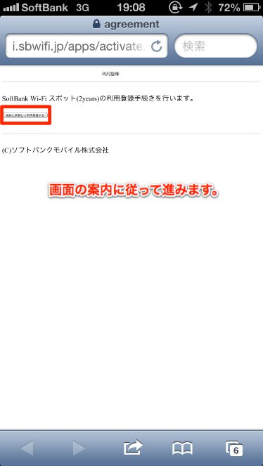 Softbank wifi spot 3