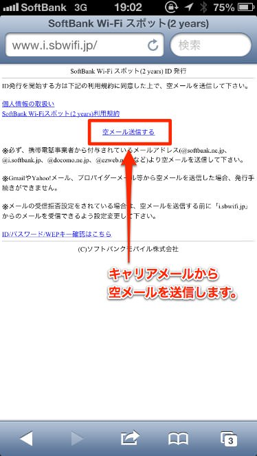 Softbank wifi spot 6