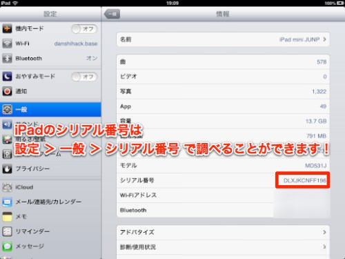 Softbank wifi spot 7