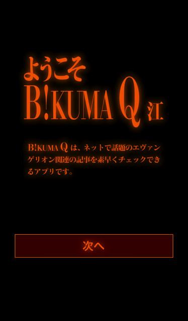B KUMA Q 1