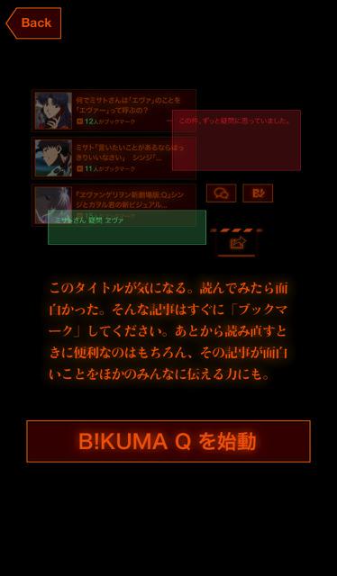 B KUMA Q 2