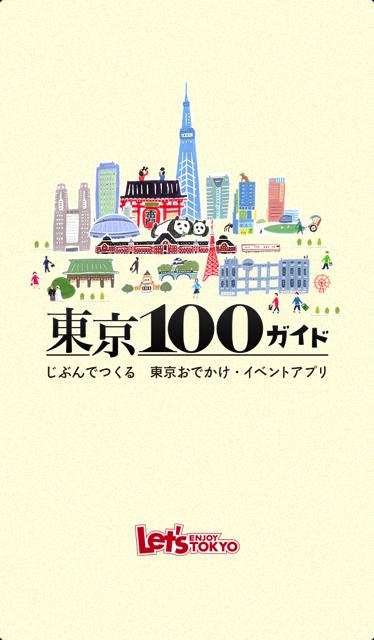 Tokyo100guide 4