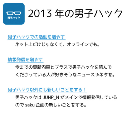 2013_happy_new_year-facebook