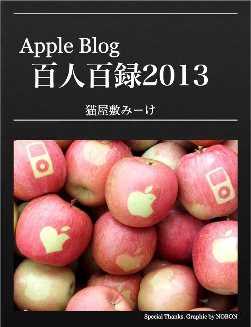 Apple Blog 100nin 100roku 2013 1