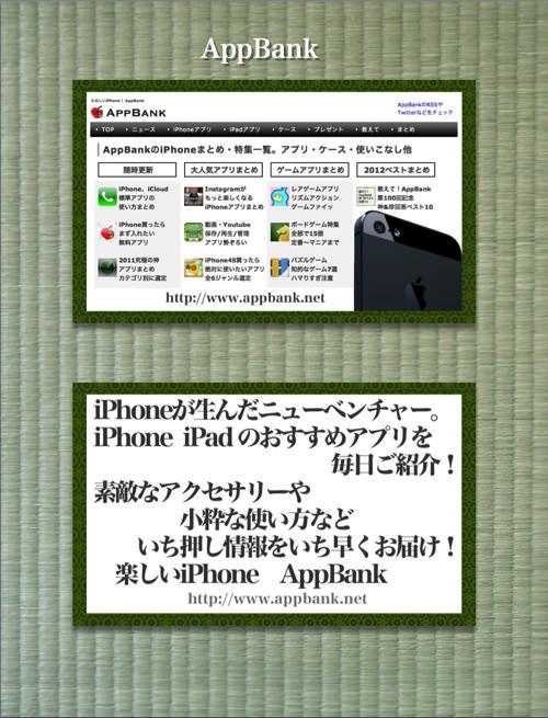 Apple Blog 100nin 100roku 2013 2