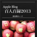 必見!AppleBlog百人百録2013という「猫とMacの日々」さんが作ったiBookがもの凄い!