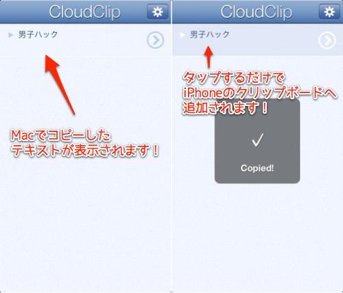 CloudClip 3