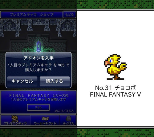 FINAL FANTASY ALL THE BRAVEST 11