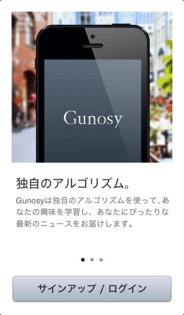 Gunosy 1