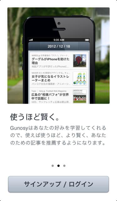 Gunosy 2