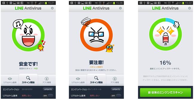 LINE Anti virus 2