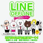 LINEのキャラクターがアニメに!1月7日より「LINE OFFLINE サラリーマン」がテレビ東京でスタート!