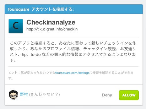 checkinanalyze-1