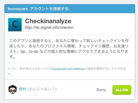 checkinanalyze-1