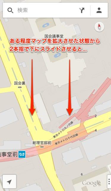googlemap 11 全iPhoneユーザーに教えてあげたいGoogleマップを使いこなす10個の覚え書き!