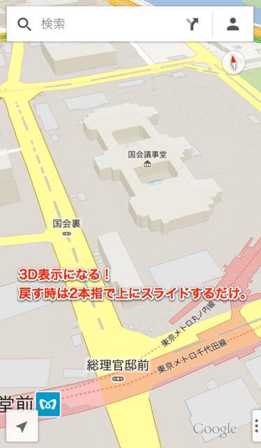 googlemap 12 全iPhoneユーザーに教えてあげたいGoogleマップを使いこなす10個の覚え書き!