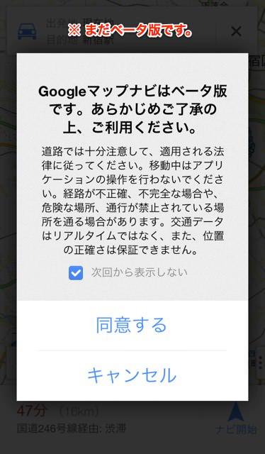 googlemap 13 全iPhoneユーザーに教えてあげたいGoogleマップを使いこなす10個の覚え書き!