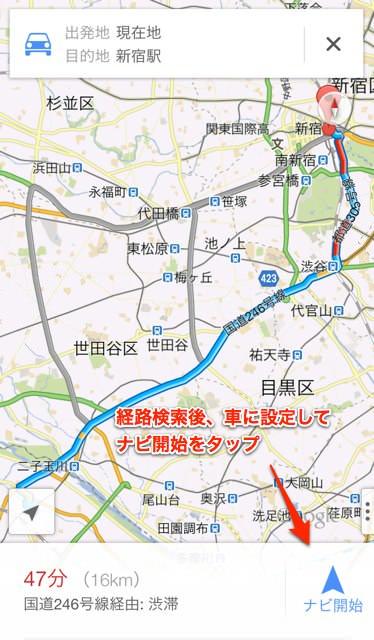googlemap 14 全iPhoneユーザーに教えてあげたいGoogleマップを使いこなす10個の覚え書き!