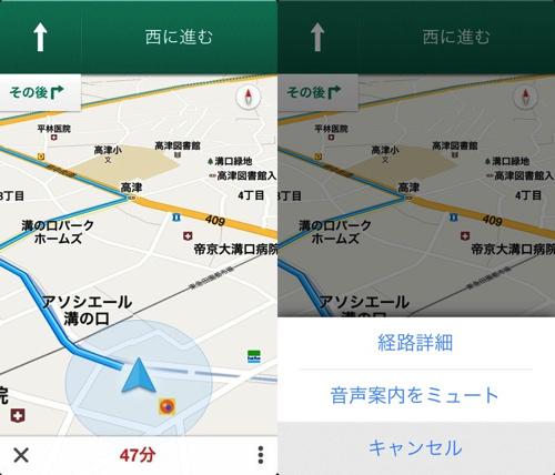 googlemap 15 全iPhoneユーザーに教えてあげたいGoogleマップを使いこなす10個の覚え書き!