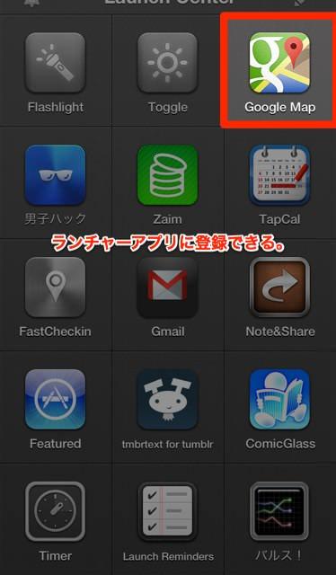googlemap 16 全iPhoneユーザーに教えてあげたいGoogleマップを使いこなす10個の覚え書き!