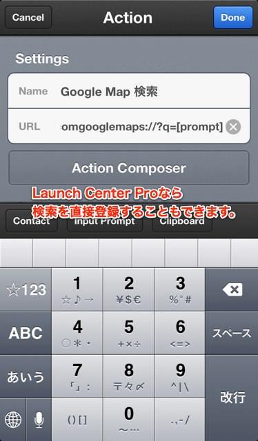 googlemap 17 全iPhoneユーザーに教えてあげたいGoogleマップを使いこなす10個の覚え書き!