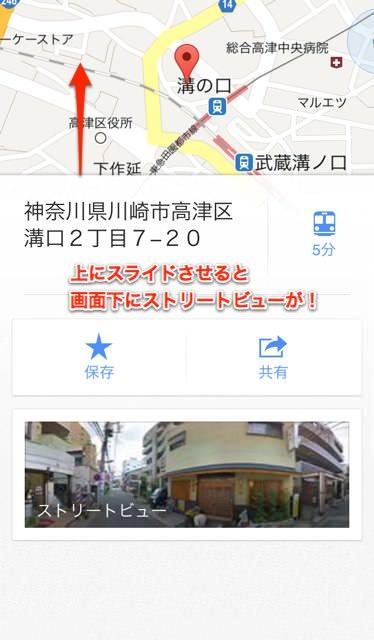 googlemap 2 全iPhoneユーザーに教えてあげたいGoogleマップを使いこなす10個の覚え書き!