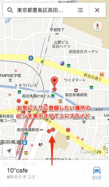googlemap 21 全iPhoneユーザーに教えてあげたいGoogleマップを使いこなす10個の覚え書き!
