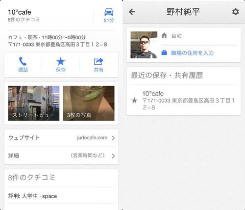 googlemap 23 全iPhoneユーザーに教えてあげたいGoogleマップを使いこなす10個の覚え書き!