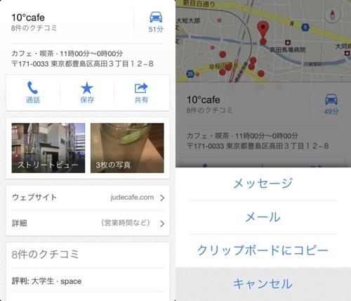 googlemap 24 全iPhoneユーザーに教えてあげたいGoogleマップを使いこなす10個の覚え書き!