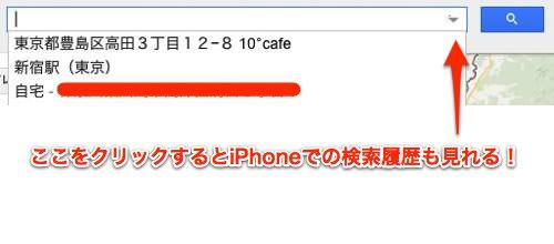 googlemap 25 全iPhoneユーザーに教えてあげたいGoogleマップを使いこなす10個の覚え書き!