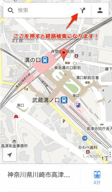 googlemap 4 全iPhoneユーザーに教えてあげたいGoogleマップを使いこなす10個の覚え書き!