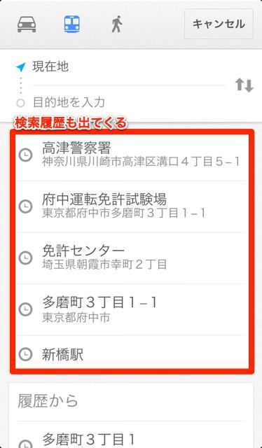 googlemap 5 全iPhoneユーザーに教えてあげたいGoogleマップを使いこなす10個の覚え書き!