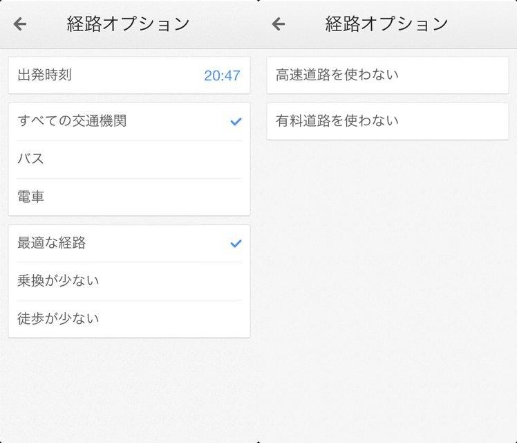 googlemap 7 全iPhoneユーザーに教えてあげたいGoogleマップを使いこなす10個の覚え書き!