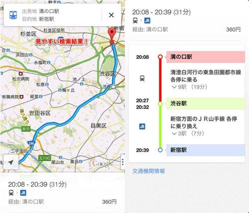 googlemap 9 全iPhoneユーザーに教えてあげたいGoogleマップを使いこなす10個の覚え書き!