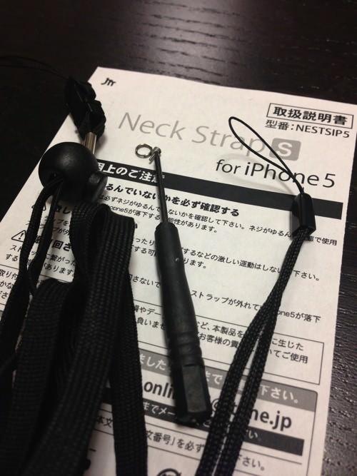 iPhonestrap-1