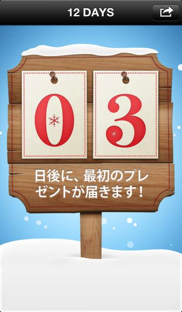 iTunes-12-DAYS-1