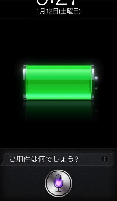 Iphone siri security 1