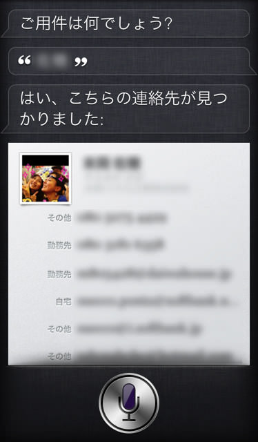 Iphone siri security 2
