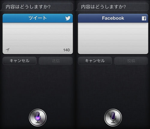Iphone siri security 3