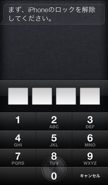 Iphone siri security 4
