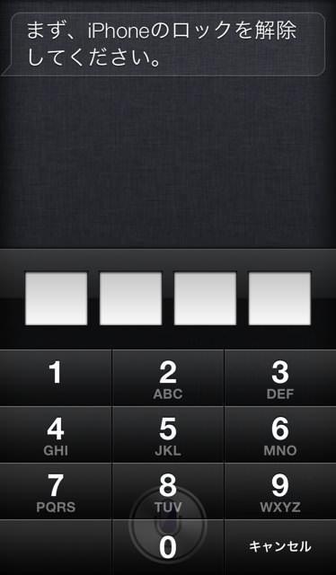 Iphone siri security 4