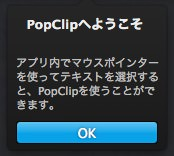 Pop clip extension 1