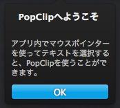 Pop clip extension 1