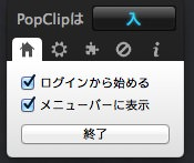 Pop clip extension 2