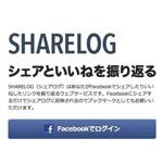 Facebookでシェアした記事やいいね!した記事を振り返ることができる「SHARELOG」