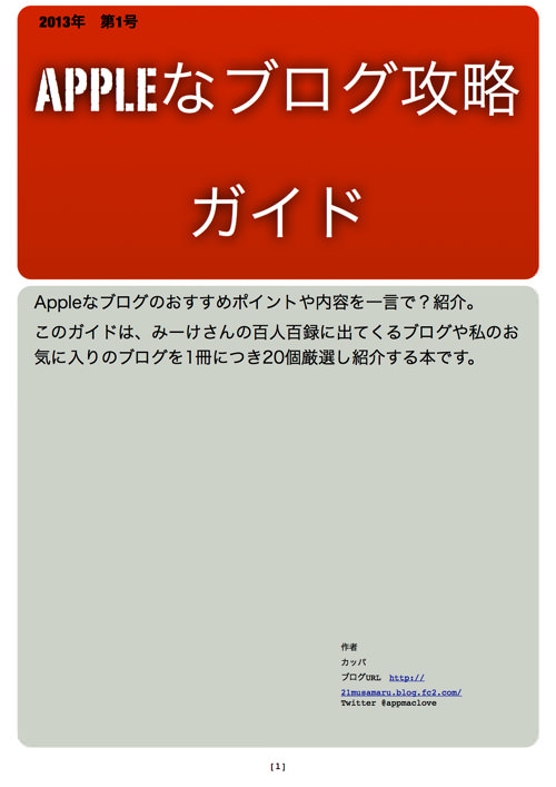 Apple blog kouryaku guide 1