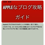 Apple関連のネタを扱うブログをまとめた「Appleなブログ攻略ガイド」第1号!