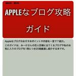 apple-blog-kouryaku-guide copy