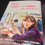 美人ラーメン評論家が教える絶品ラーメン82軒!|「日本初の[女性ラーメン評論家]になっちゃいました!」レビュー